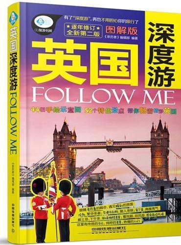 英国深度游Follow Me(第二版)