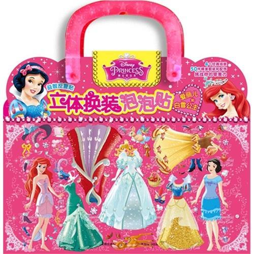 迪士尼公主 立体换装泡泡贴——爱丽儿和白雪公主