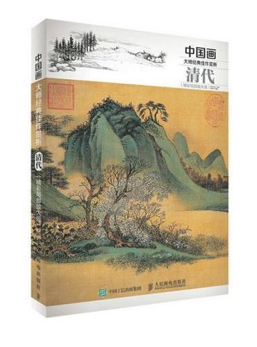 中国画大师经典佳作赏析:清代(精彩局部放大版)