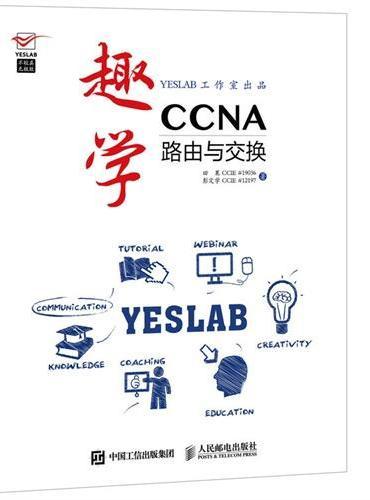 趣学CCNA——路由与交换