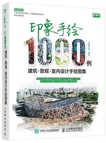 印象手绘1000例——建筑 景观 室内设计手绘图集