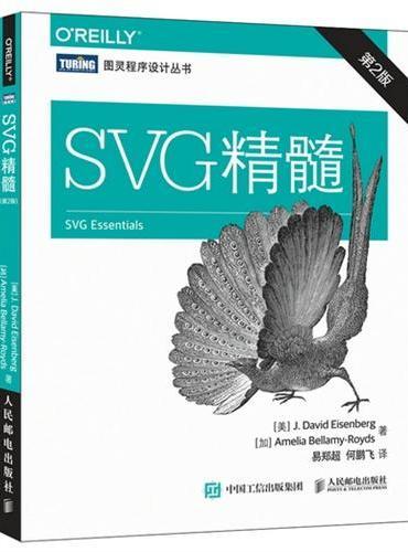 SVG精髓(第2版)