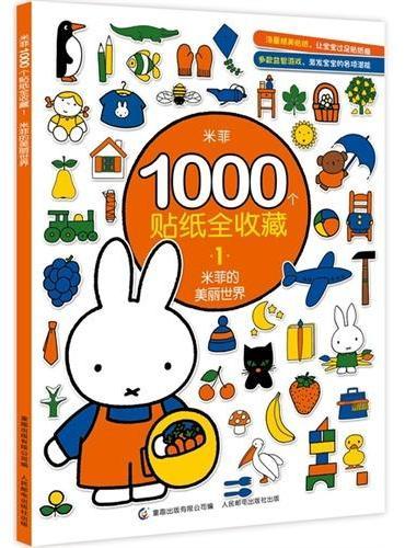 米菲1000个贴纸全收藏1 米菲的美丽世界