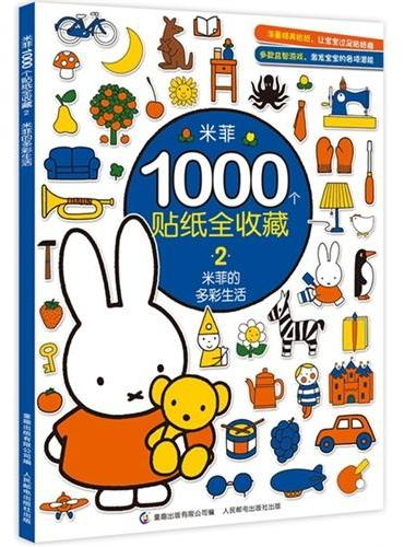 米菲1000个贴纸全收藏2 米菲的多彩生活