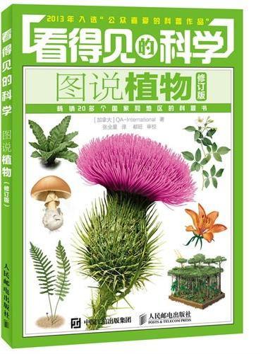 看得见的科学——图说植物(修订版)