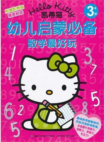 凯蒂猫幼儿启蒙必备——数学最好玩