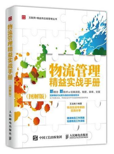 物流管理精益实战手册(图解版)
