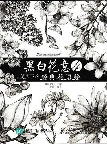 黑白花意4——笔尖下的经典花语绘