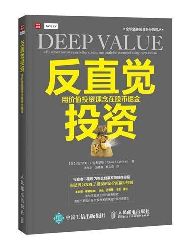 反直觉投资:用价值投资理念在股市掘金