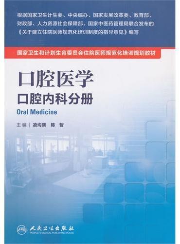 国家卫生和计划生育委员会住院医师规范化培训规划教材·口腔医学 口腔内科分册