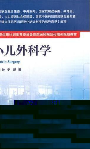 国家卫生和计划生育委员会住院医师规范化培训规划教材·小儿外科学