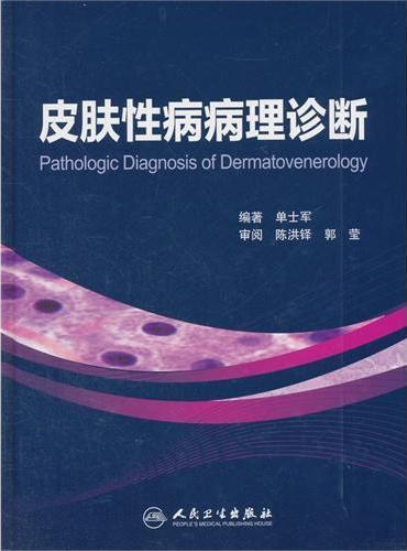 皮肤性病病理诊断