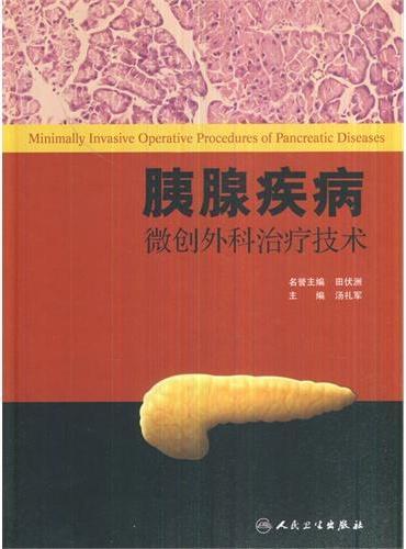 胰腺疾病微创外科治疗技术