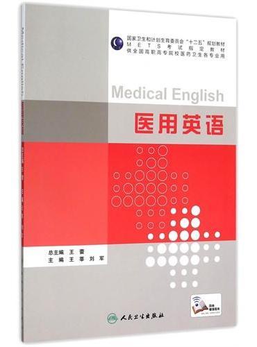 医用英语(高专临床/配增值)