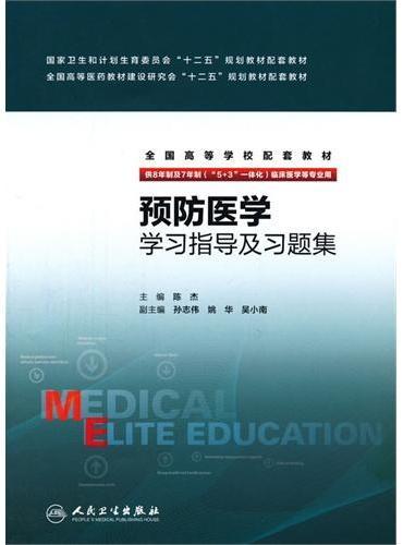 预防医学学习指导及习题集(八年制配教)