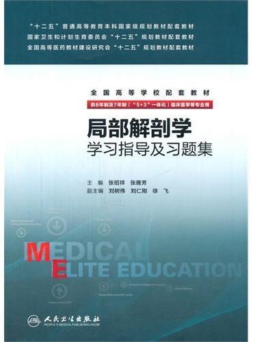 局部解剖学学习指导及习题集(八年制配教)