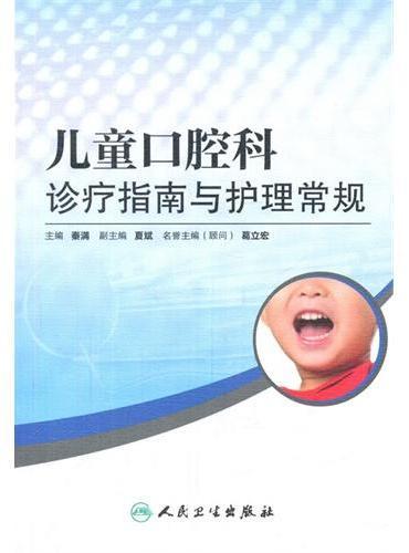 儿童口腔科诊疗指南与护理常规