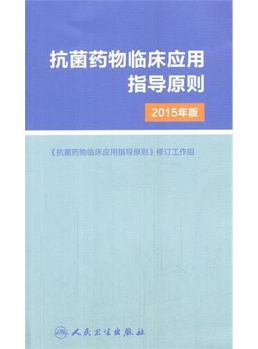 抗菌药物临床应用指导原则(2015年版)