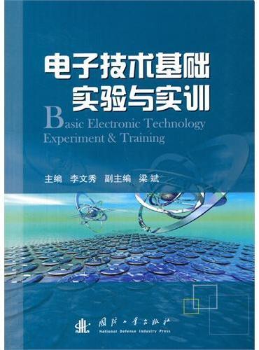 电子技术基础实验与实训