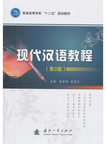 现代汉语教程(第2版)