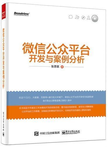 微信公众平台开发与案例分析(含DVD光盘1张)