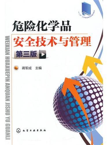 危险化学品安全技术与管理(第三版)