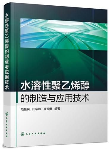 水溶性聚乙烯醇的制造与应用技术