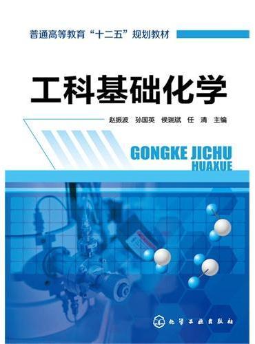 工科基础化学(赵振波)