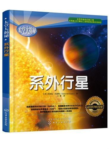太空大揭秘--系外行星