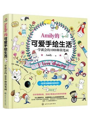 Amily的可爱手绘生活——一学就会的1000种简笔画