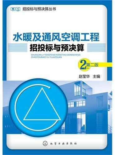 招投标与预决算丛书--水暖及通风空调工程招投标与预决算(第二版)