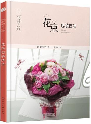 日本花艺名师的人气学堂.花束包装技法