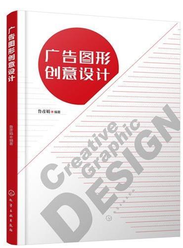 广告图形创意设计