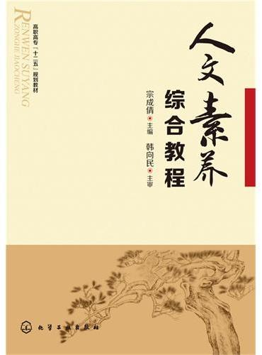 人文素养综合教程(宗成倩)