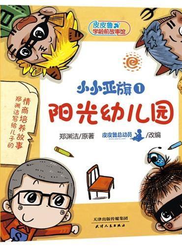 小小亚旗(全10册)