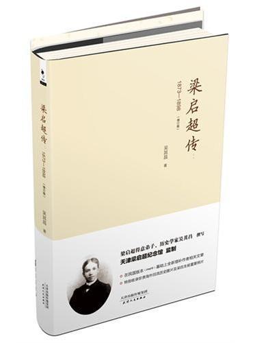 梁启超传:1873~1898
