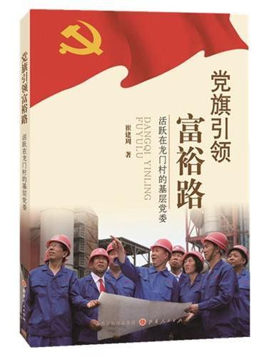 党旗引领富裕路:活跃在龙门村的基层党委