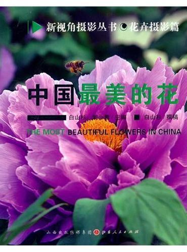 中国最美的花
