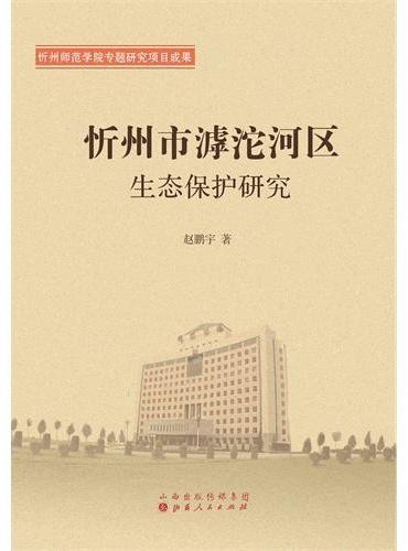 忻州市滹沱河区生态保护研究