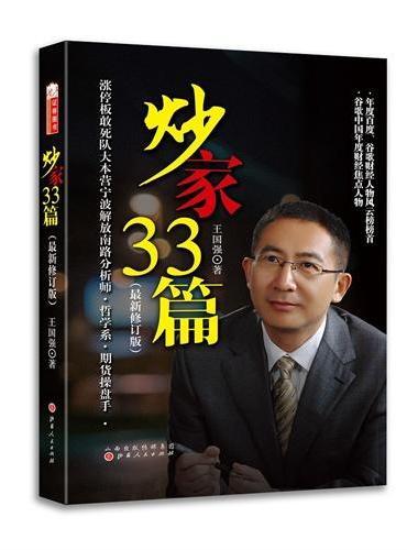 炒家33篇(最新修订版)