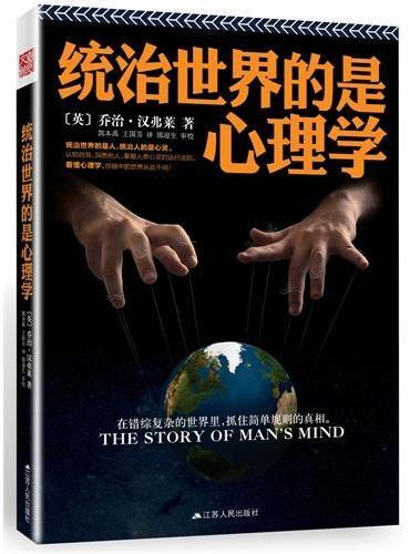 统治世界的是心理学