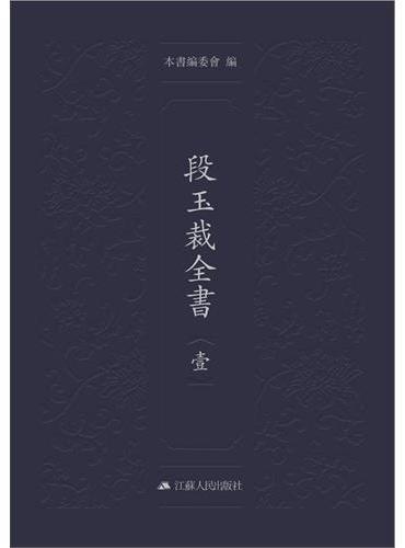 段玉裁全书 (全4册)