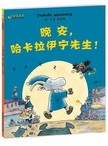 晚安,哈卡拉伊宁先生!——库纳斯金色童书系列·第一辑