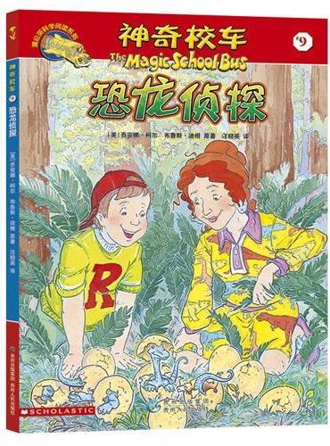 神奇校车阅读版9:恐龙侦探
