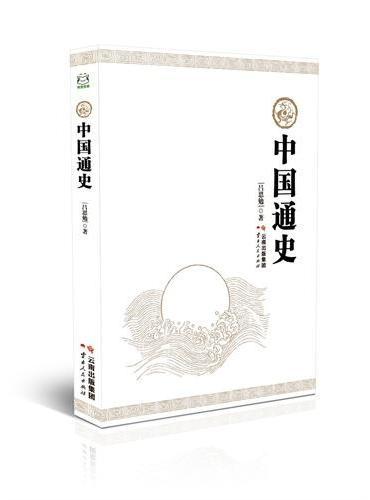 中国通史 (史学大师吕思勉写给普通读者的国史入门书,了解中国历史公认的权威版本。)