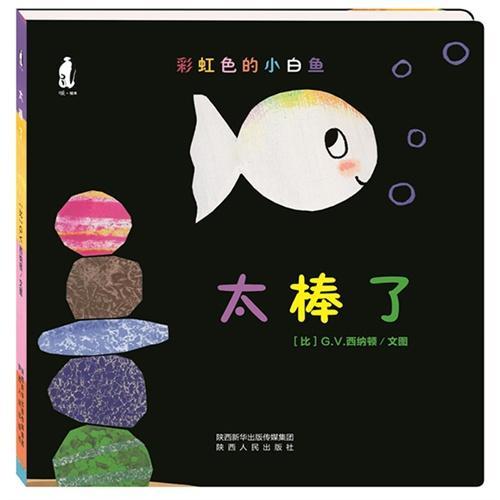 暖绘本 彩虹色的小白鱼纸板书:太棒了