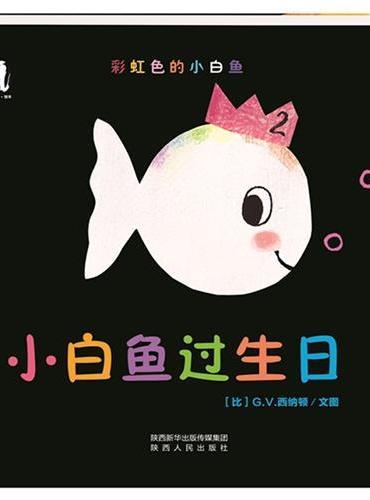 暖绘本 彩虹色的小白鱼纸板书:小白鱼过生日