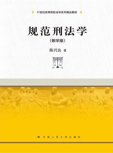 规范刑法学(教学版)(21世纪高等院校法学系列精品教材)