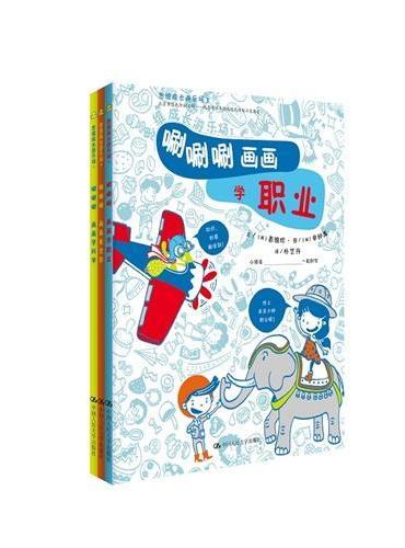 思维成长游乐场(全3册)