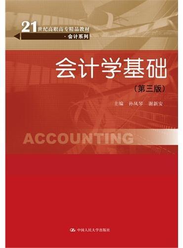 会计学基础(第三版)(21世纪高职高专精品教材·会计系列)